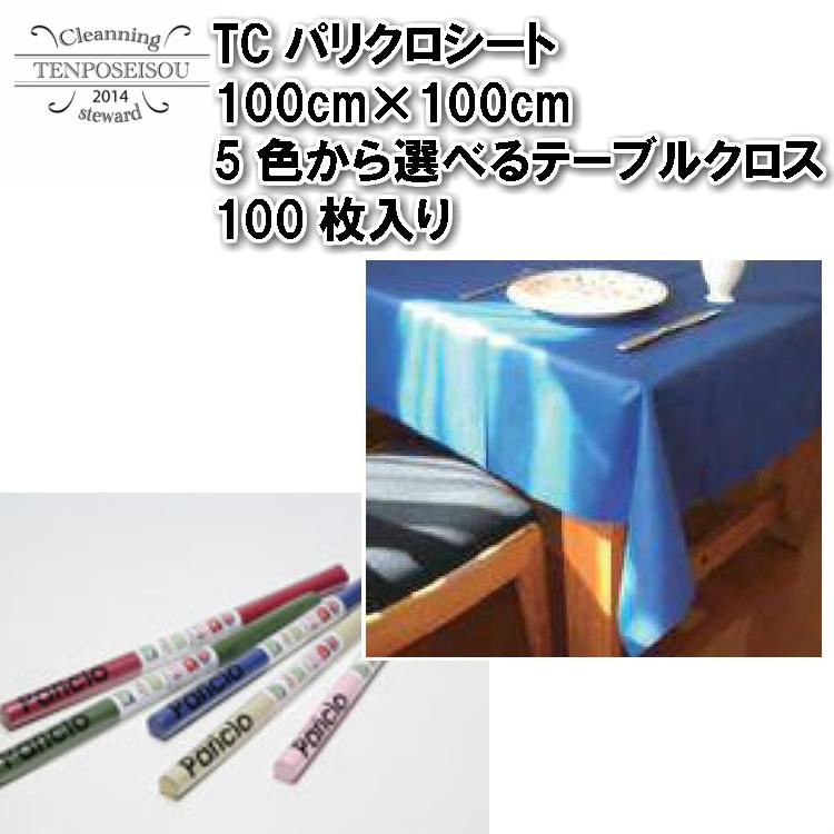 TCパリクロシート100cm×100cm 5色から選べるテーブルクロス100枚入り 東京クイン