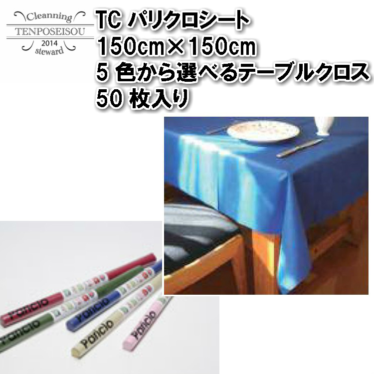 TCパリクロシート150cm×150cm 5色から選べるテーブルクロス50枚入り 東京クイン
