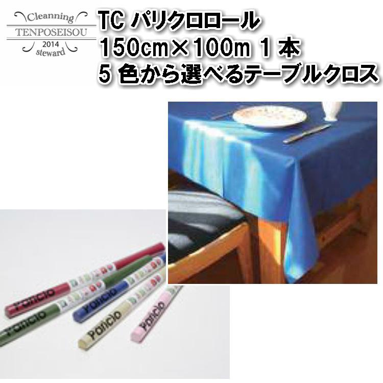 TCパリクロロール150cm×100m 1本 5色から選べるテーブルクロス 東京クイン