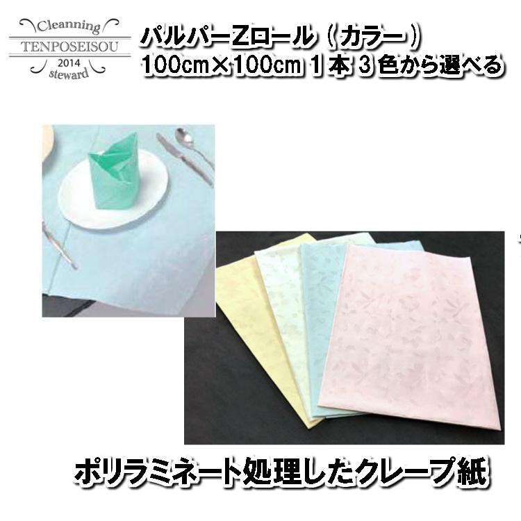 パルパーZロール(カラー)100cm×100cm 1本 3色から選べる 東京クイン