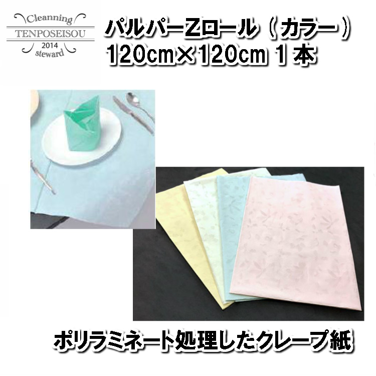パルパーZロール(カラー)120cm×120cm 1本 3色から選べる 東京クイン