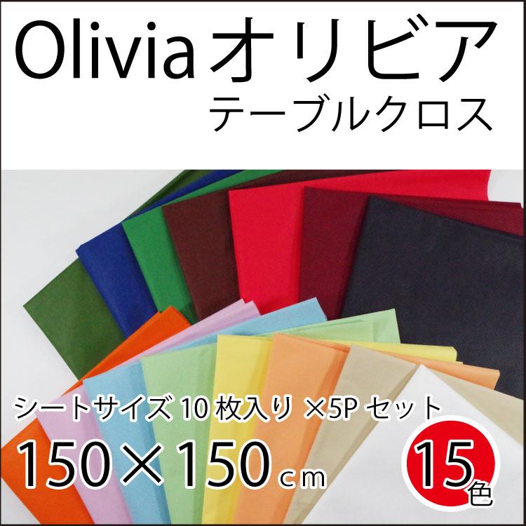 オリビア 個包装シート 15色から選べる 150cm×150cm(10枚入り×5パック) 東京クイン
