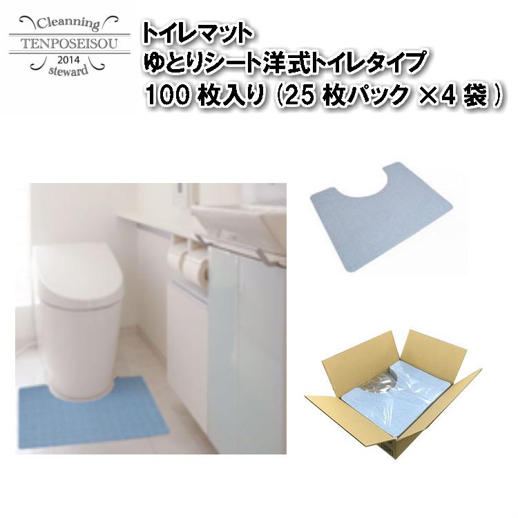 トイレマット ゆとりシート洋式トイレタイプ100枚入り(25枚パック×4袋) 東京クイン