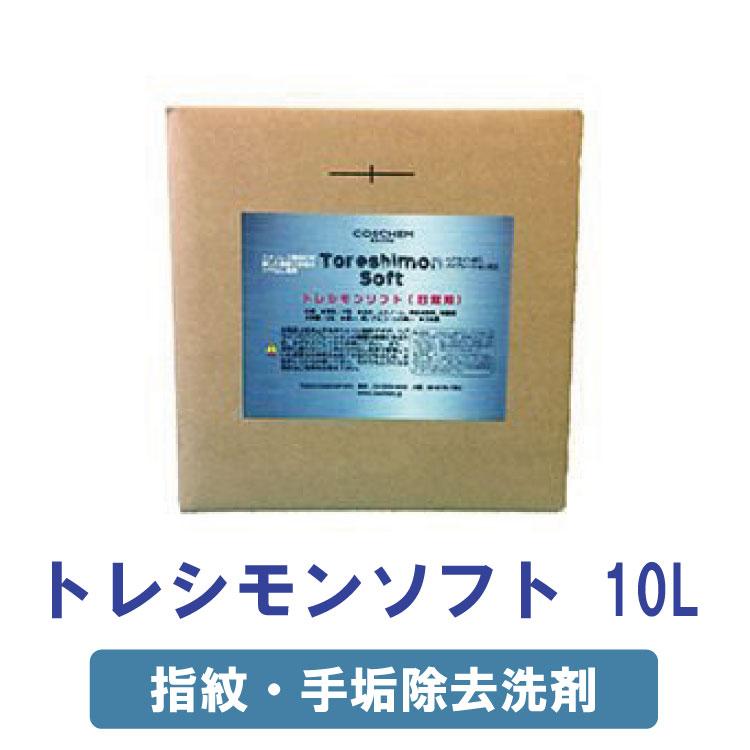 ステンレス用洗剤 トレシモンソフト 10L
