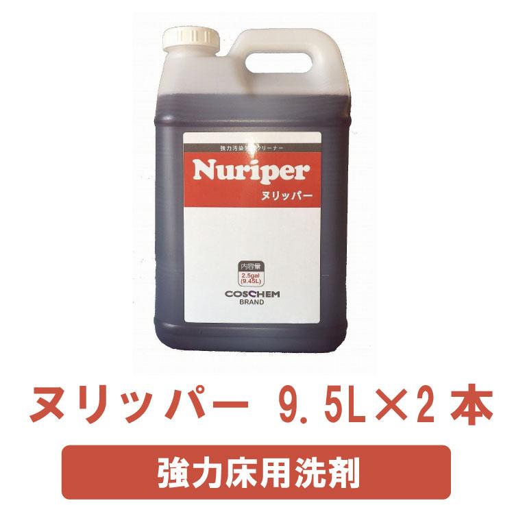強力床用洗剤 ヌリッパー 9.5Lx2本 東昇 TOSHO