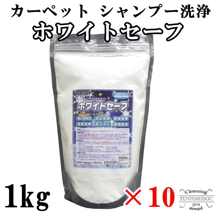 作業性良 無リン 経済性 環境配慮 カーペット用粉末洗浄剤 ホワイトセーフ 1kg×10 つやげん