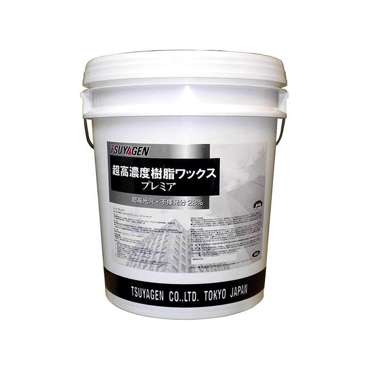 高光沢 高濃度 樹脂ワックス プレミア18L つやげん