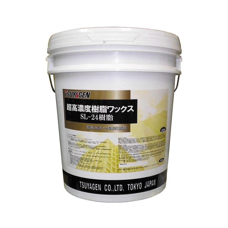 高光沢 高濃度 樹脂ワックス SL-24樹脂18L つやげん