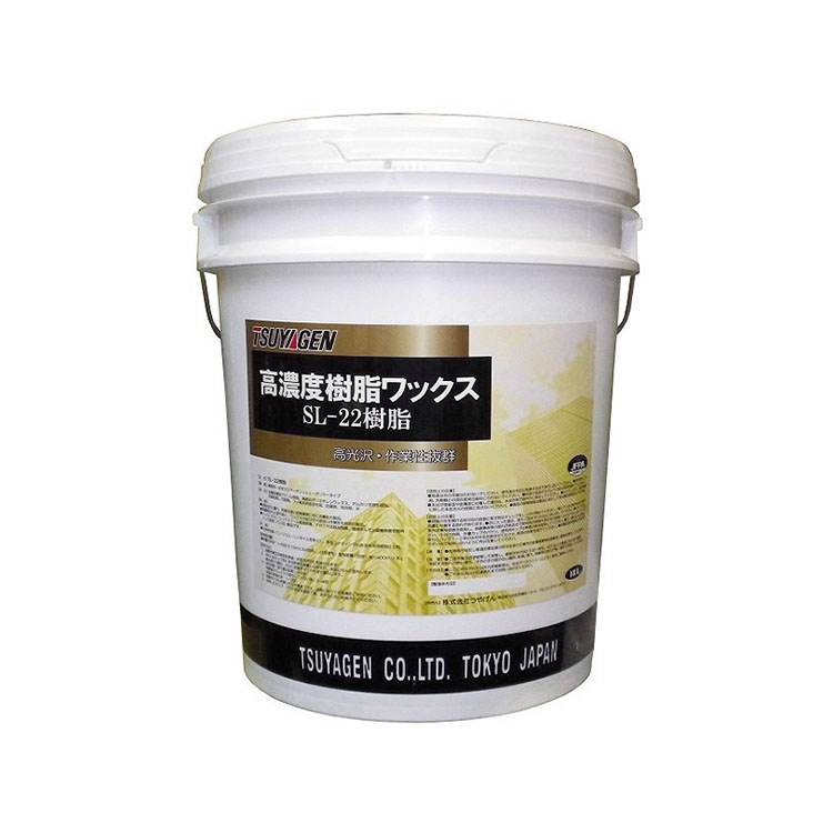 高光沢 速乾性 作業性良 樹脂ワックス SL-22樹脂 つやげん