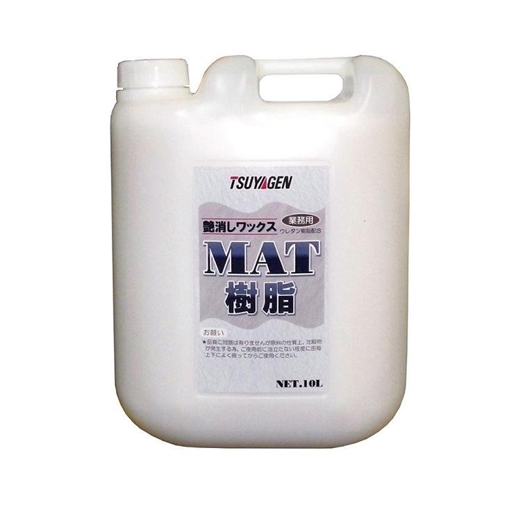 高濃度 艶消しワックス MAT樹脂18L つやげん