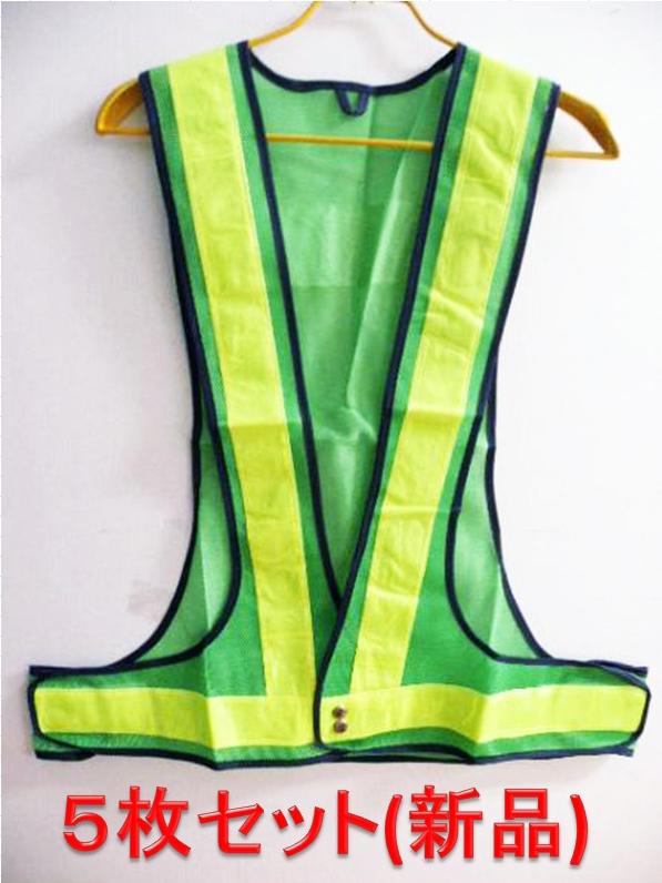 5枚セット アウトレット 反射ベスト■夜間■交通安全■ 緑×黄 LL 5枚 新品 OUTLET SALE ■A-48