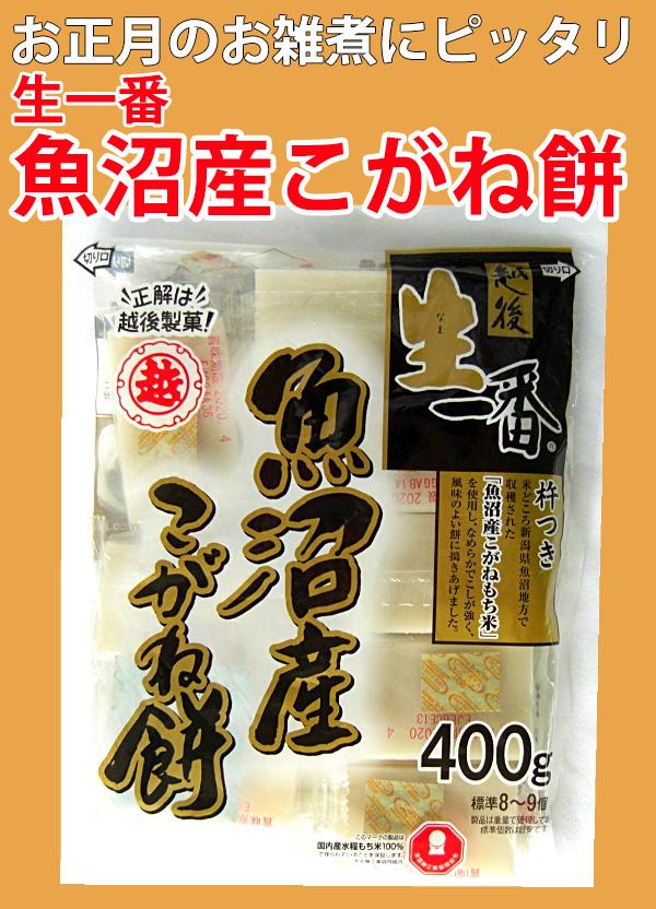 【越後製菓】生一番 魚沼産こがね餅 400g 10袋 お徳用 まとめ買い よりふっくら焼けるおもちになりました!
