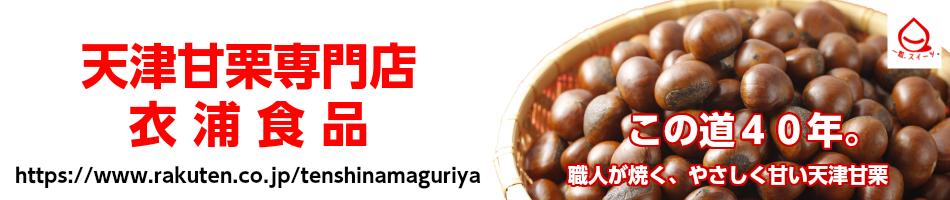 天津甘栗専門店 衣浦食品:天津甘栗とナッツの専門店です!