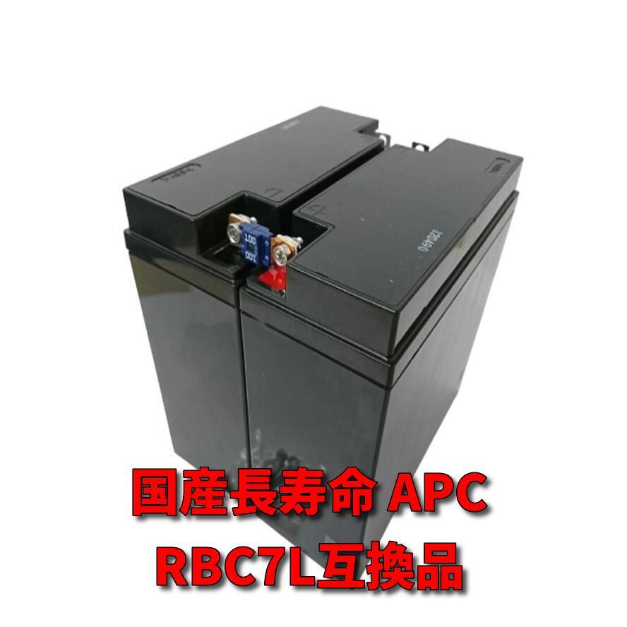 国産電池:昭和電工マテリアルズ(日立化成) 【新規出店】新品国産電池 RBC7L / APCRBC139J 互換品 HF17-12A[2本セット] コネクター無 長寿命5年 UPS [SMT1500J用]