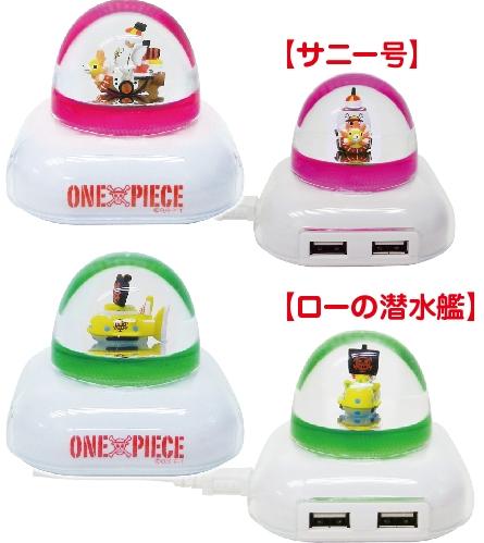 连衣裙商品Aqua彩灯USB中心ONE PIECE sani号/玛丽号/低的潜水艇/斩波器