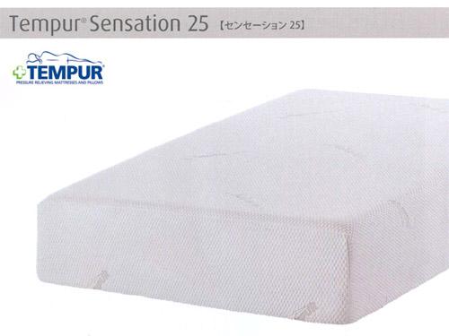 送料無料 テンピュール センセーション25 マットレス スタンダード 厚み25cm セミダブルサイズ 120×195cm 低反発マットレス