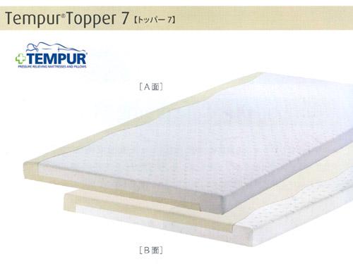 Tenten Tempur Topper 7 Mattress Thickness 7 Cm Single Size 97 X 195