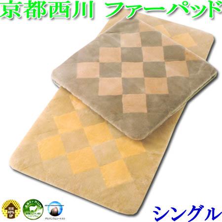 【送料無料】 京都西川 ファーパッド ◆ シングルサイズ MU-7012 プレミアム 敷きパッド ベッドパッド メンテナンスセット付