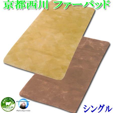 【送料無料】 西川 ファーパッド ◆ シングルサイズ MU-2224 敷きパッド ベッドパッド メンテナンスセット付