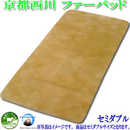 【送料無料】 京都西川 ファーパッド ◆ セミダブルサイズ MU-2224 敷きパッド ベッドパッド メンテナンスセット付