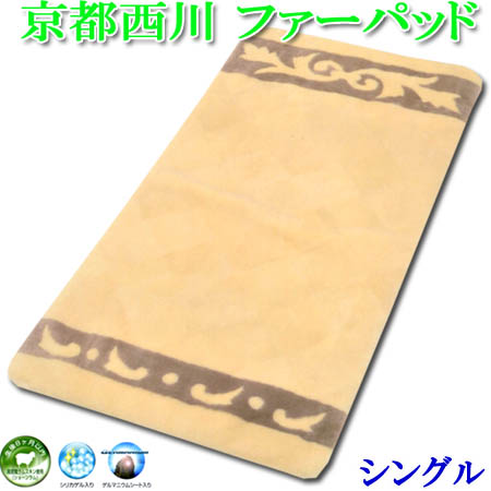【送料無料】 京都西川 ファーパッド ◆ シングルサイズ MU-3052 敷きパッド ベッドパッド ベージュ メンテナンスセット付