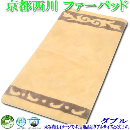【送料無料】 京都西川 ファーパッド ◆ ダブルサイズ MU-3052 敷きパッド ベッドパッド ベージュ メンテナンスセット付