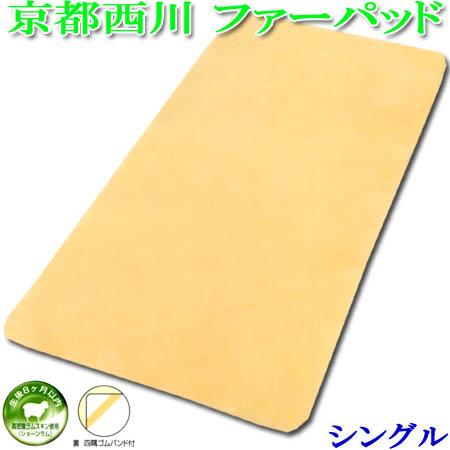 【送料無料】 京都西川 ファーパッド ◆ シングルサイズ MU-60000 敷きパッド ベッドパッド イエロー メンテナンスセット付