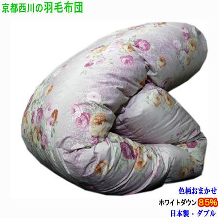 京都西川 羽毛布団 ダブルロング 羽毛掛け布団 ホワイトダウン85% 色柄込み 日本製