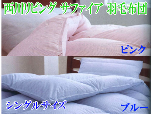 【送料無料】西川リビング 羽毛布団 24+ 羽毛掛けふとん ポーランド産ホワイトグースダウン90% シングルロング サファイア SL