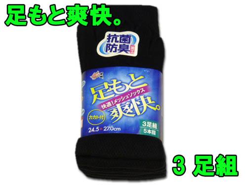 Army Foot Five Finger Socks 3 Pair  E2 98 86 Feet Exhilarating  E2 98  27 0 Cm Working Socks Black