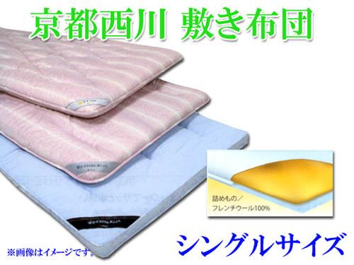 【送料無料】 京都西川 敷き布団 フレンチプレミアムウール層敷きふとん ベッドタイプ 100×200cm フロアタイプ シングルサイズ ベッドタイプ
