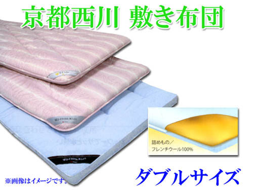 【送料無料】 京都西川 敷き布団 フレンチプレミアムウール層敷きふとん 140×200cm ダブルサイズ ベッドタイプ