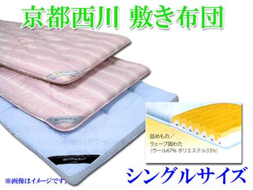 【送料無料】 京都西川 敷き布団 ウェーブ敷きふとん #25R ベッドタイプ 100×200cm シングルサイズ ベッドタイプ