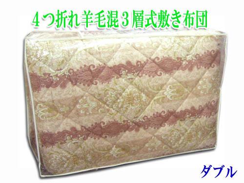 敷き布団 ダブル◆ 4つ折れ 羊毛混3層式敷ふとん ダブルサイズ 140×210cm
