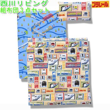 送料無料 日本製 西川リビング 子供 組布団 3点セット プラレール キッズサイズ 布団 布団セット 大阪西川