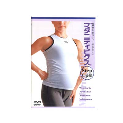 DVD maternity bikes Step Up hen maternity program delivery, and