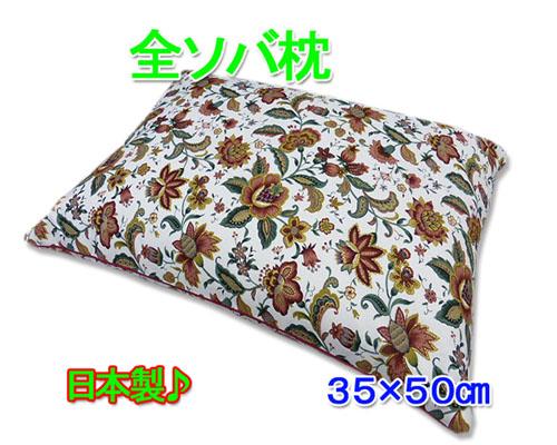 超特価 通気性抜群 快眠そばがら枕 日本製 新作販売 まくら 赤 サラサ柄 35×50cm 全ソバ枕