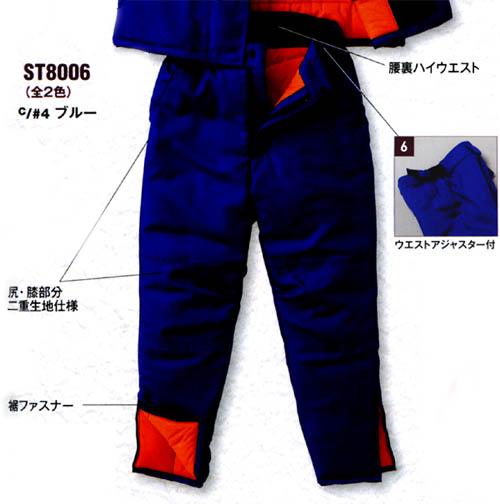 工作服抵达冷冻的仓库为冰箱冷冷的天气裤子桑德斯 ST8006 工作裤穿 M-4 L 大小橙色 / 蓝色