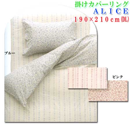 Remarkable Quilt Cover Double Sided Print Made In Japan Alice Alice Sofa Futon Cover Loveseat Cover Dl Double Long Size 190 X 210 Cm Machost Co Dining Chair Design Ideas Machostcouk