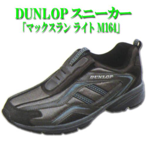 鞋运动鞋男式邓禄普邓禄普 DM164 麦克莱恩光 M164 步行鞋宽男士男士 24.5 28.0 厘米灰色 02P13Dec15