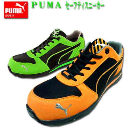 ebf9b031aa4d68 Safety boots security sneakers PUMA SAFETY Puma safety shoes Air twixt Low  No. 64.332.0 No. 64.323.0 resin reinforcing material in the toecap (green  ...