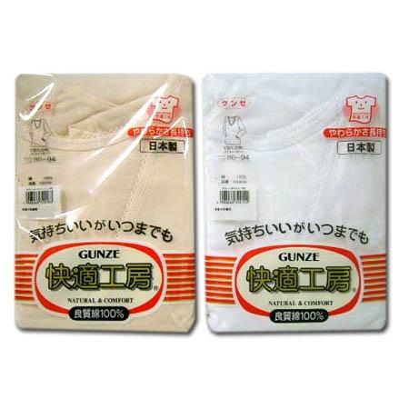グンゼ 快適工房 七分袖V首シャツ KH5046 抗菌防臭加工 Sサイズ 10点セット 送料無料 婦人肌着 レディース 下着 女性用