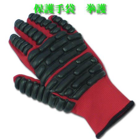 送料無料 手袋 保護手袋 アトム ロールボックスパレット用保護手袋 拳護 #1138 労働災害 緩衝材 滑り止め 日本製 S~L 10双セット