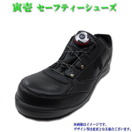 安全靴 安全スニーカー 寅壱 TORA 0196-964 鉄製先芯 BOAシステム セーフティスニーカー 24.5~28.0cm ブラック 黒