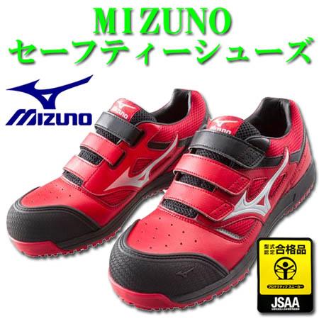 安全鞋安全运动鞋美津浓美津浓全能 C1GA1601 安全鞋树脂对核心 24.5 ~ 30.0 厘米银魔法红 × × 黑色 05P05Nov16