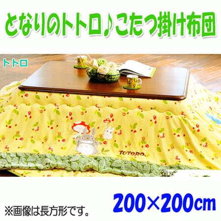 Por Ghibli Kotatsu Futon Square Totoro Comforter 200 X Cm And My Neighbor Mushroom Cream