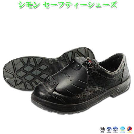 シモン安全靴 安全スニーカー SS11 樹脂甲プロ D-6 樹脂性甲プロテクタ セーフティシューズ 樹脂先芯 JIS S種 ワイドACM樹脂先芯 黒 大寸 29.0 30.0cm