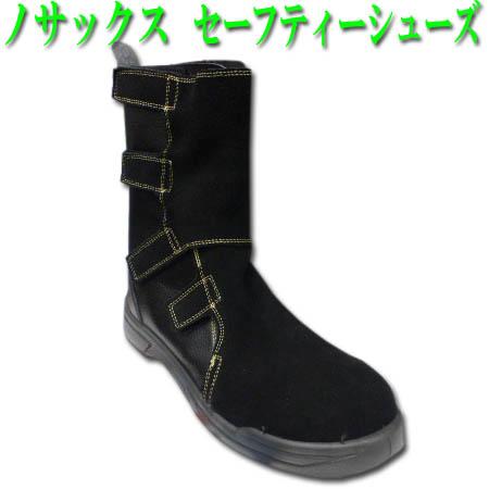 安全靴 安全半長靴 Nosacks N4080GK 瓦礫屋建さん 現場防災作業靴 セーフティブーツ ノサックス 踏抜き防止 サイドファスナー 25.0~28.0cm 黒