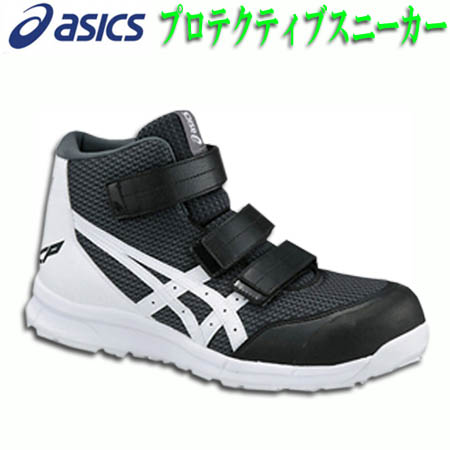 安全靴 アシックス セーフティー スニーカー asics ウィンジョブ CP203 女性サイズ対応 22.5~28.0 29.0 30.0cm ファントム×ホワイト