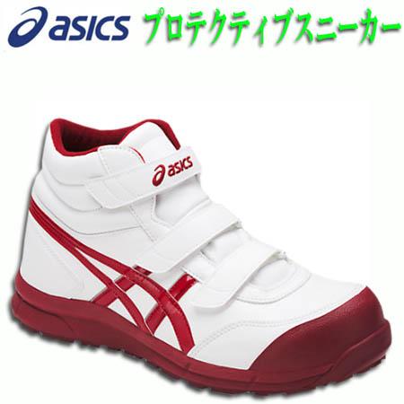 安全靴 アシックス セーフティー スニーカー asics ウィンジョブ CP302 女性サイズ対応 22.5~28.0 29.0 30.0cm ホワイト×バーガンディ